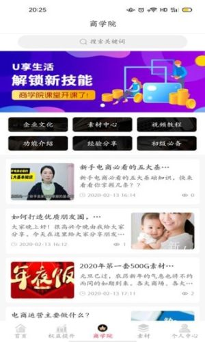 优米特商城app图3