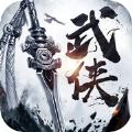 武俠傳說單機版手游官方正式版 1.0