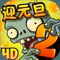 植物大戰僵尸2國際版8.7.1破解版
