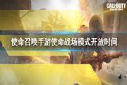 使命召唤手游使命战场开放时间 使命战场模式详情[多图]