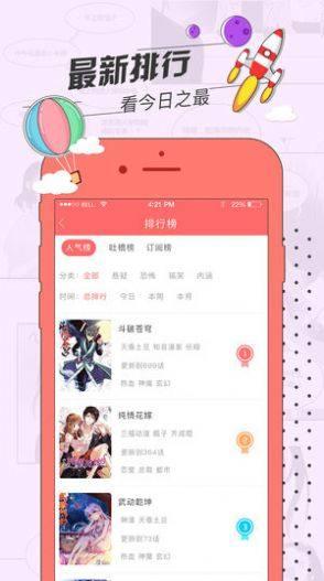 草莓漫画app网站图3