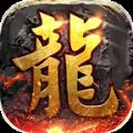 盛兴传奇官网正版手游 v2.3.803