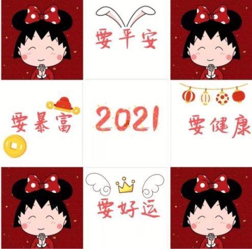 2021元旦朋友圈九宫格图片素材:2021元旦跨年创意图片大全[多图]