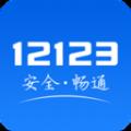 交管12123驾照考试成绩查询手机APP下载安装 2.5.