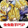 龙珠Z真武道会2手机游戏安卓版 v2020.12.31.14