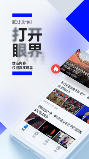 腾讯新闻2021答题抢金App图4