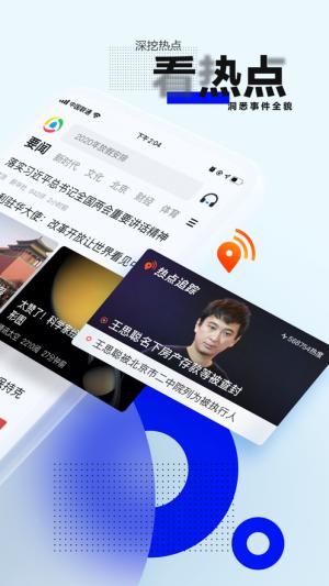 腾讯新闻2021答题抢金App图1