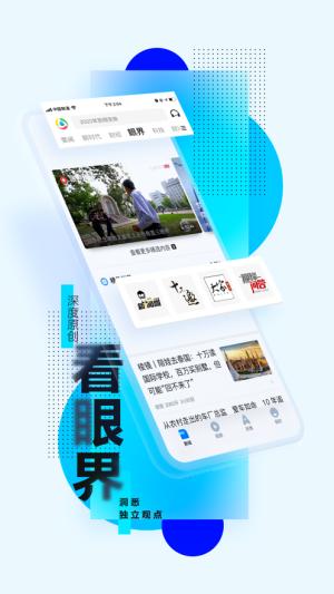 腾讯新闻2021答题抢金App图2