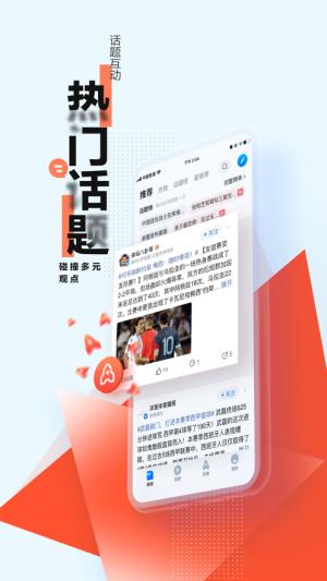 腾讯新闻2021答题抢金App图3