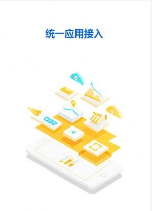 四川省教育公共信息服务平台注册登录图3