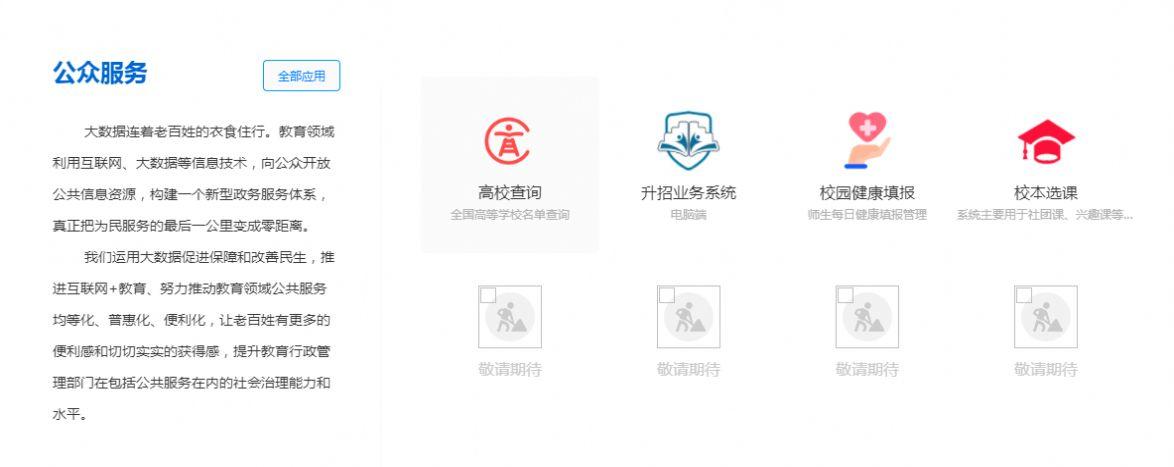 四川省教育公共信息服务平台注册登录官方入口图4: