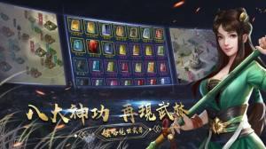 江湖野史之破天手游官方版图片2