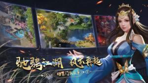 江湖野史之破天官方版图3