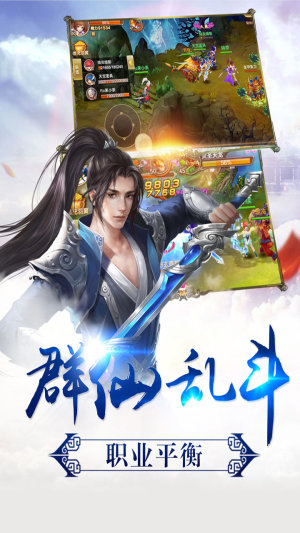 封妖剑神官方版图2