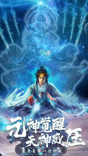 上古山海经修仙官网版图2