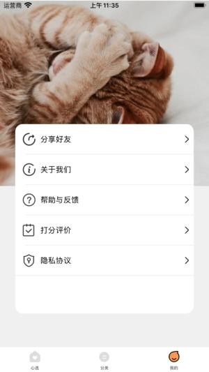 宠物小助手App图2