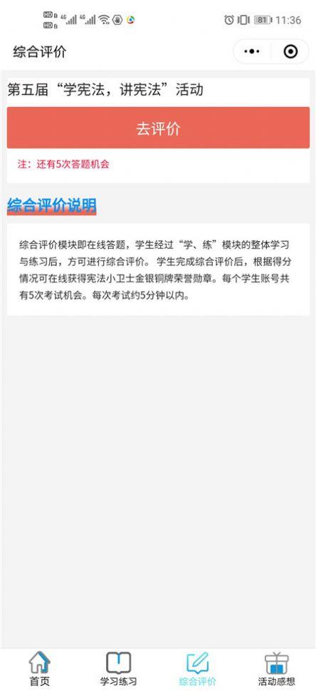"""2020第七届国家宪法日""""宪法晨读""""活动直播视频回放地址图4:"""