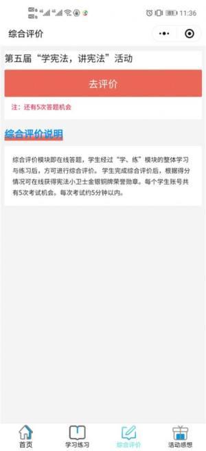 第七届国家宪法日宪法晨读图4