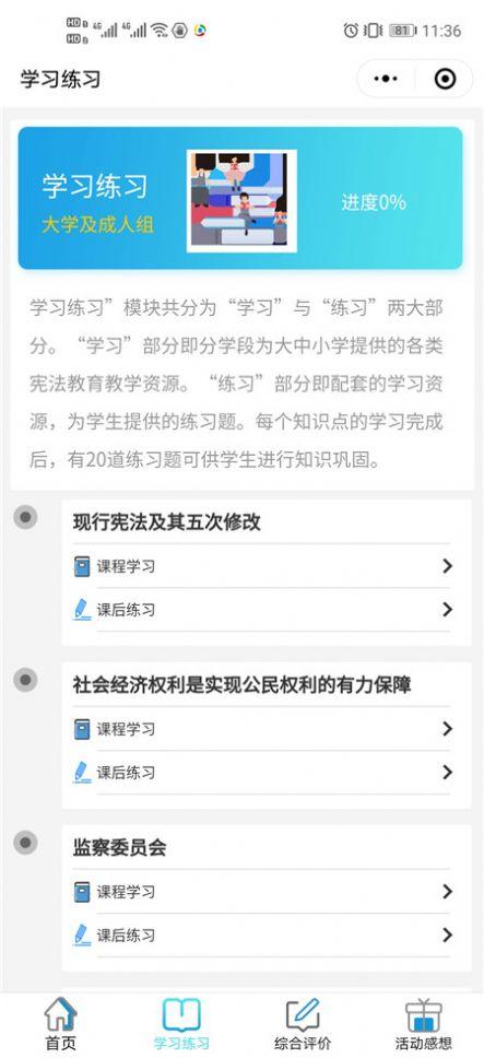 """2020第七届国家宪法日""""宪法晨读""""活动直播视频回放地址图3:"""