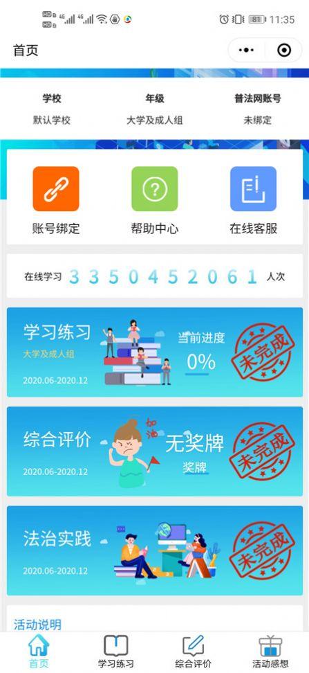"""2020第七届国家宪法日""""宪法晨读""""活动直播视频回放地址图2:"""