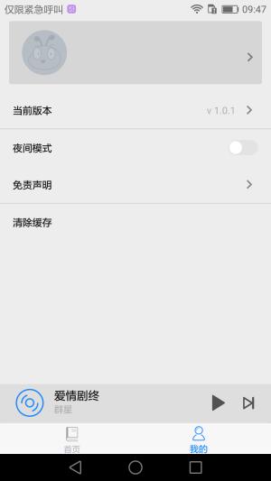 嗨听音乐App图1