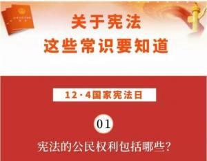 2020四川省宪法宣传周法律知识竞赛答案图2