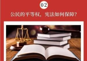 2020四川省宪法宣传周法律知识竞赛答案图3
