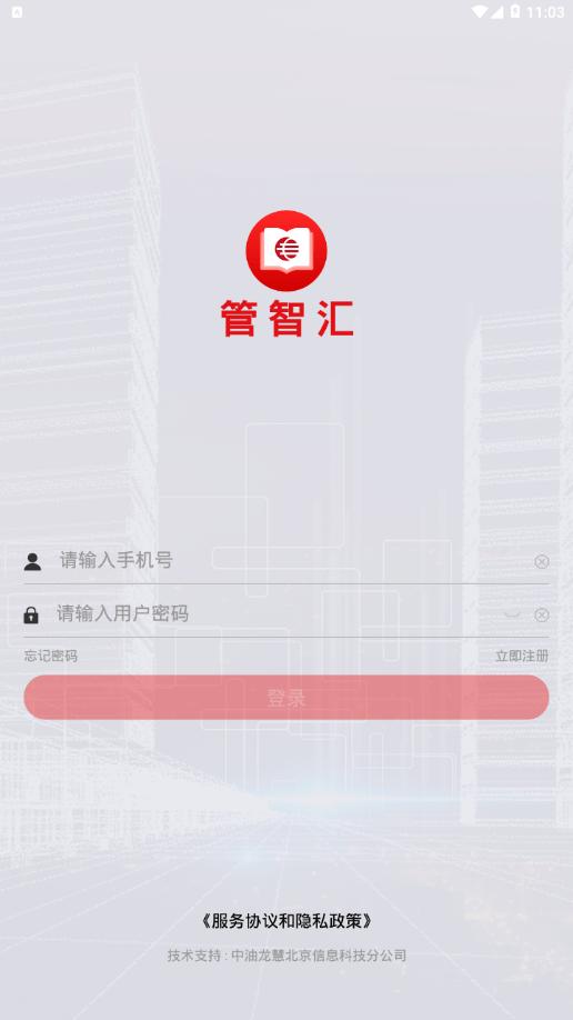 管智汇ios版app下载图3: