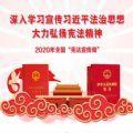 2020四川省宪法宣传周法律知识竞赛答案