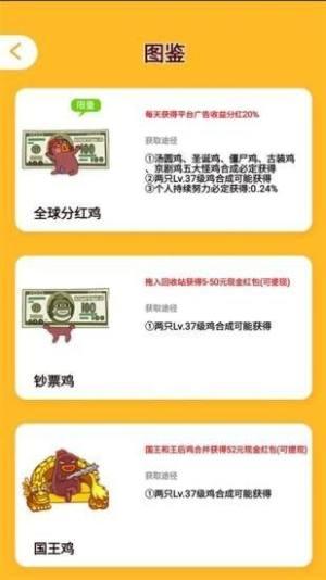 小幺鸡大冒险游戏官方红包版图片1