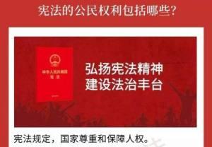 2020四川省宪法宣传周法律知识竞赛答案图4
