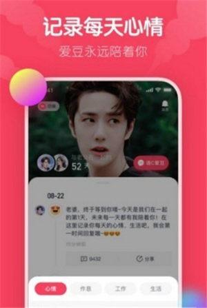 爱豆森林App图1