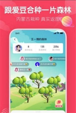 爱豆森林App图2