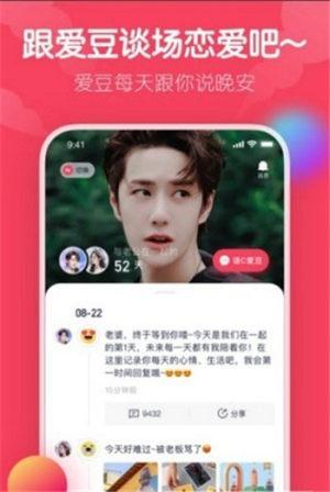 爱豆森林App图3