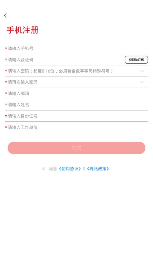 管智汇ios版app下载图2: