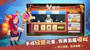 奇幻海岛游戏图4