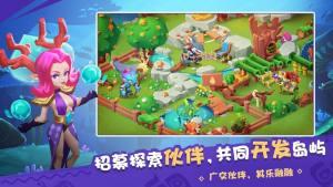 奇幻海岛游戏官方安卓版图片1