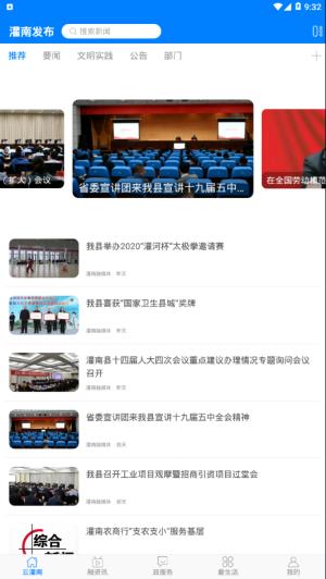 灌南发布App最新版图1