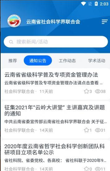 云南社科APP最新版图3: