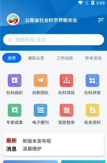 云南社科APP最新版图2: