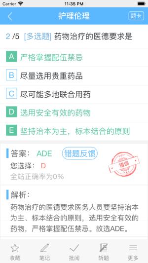 1学网校App图3