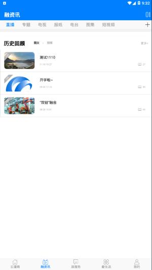 灌南发布App最新版图2