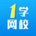 1学网校App