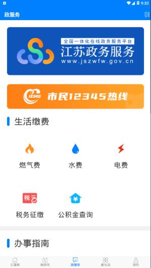 灌南发布App最新版图3
