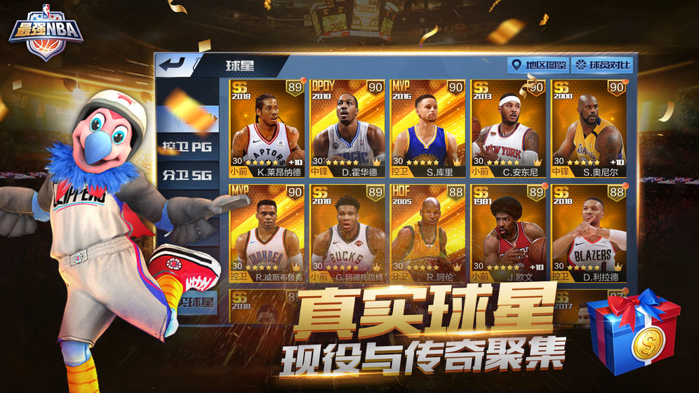 最强NBA腾讯游戏官方指定版下载图2: