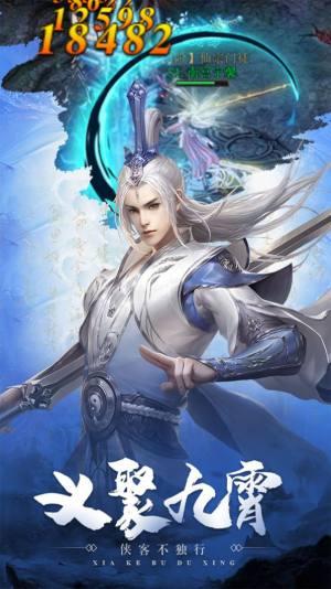 魔剑神鬼传官方版图4