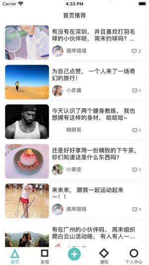 V聊生活交流社区App图1