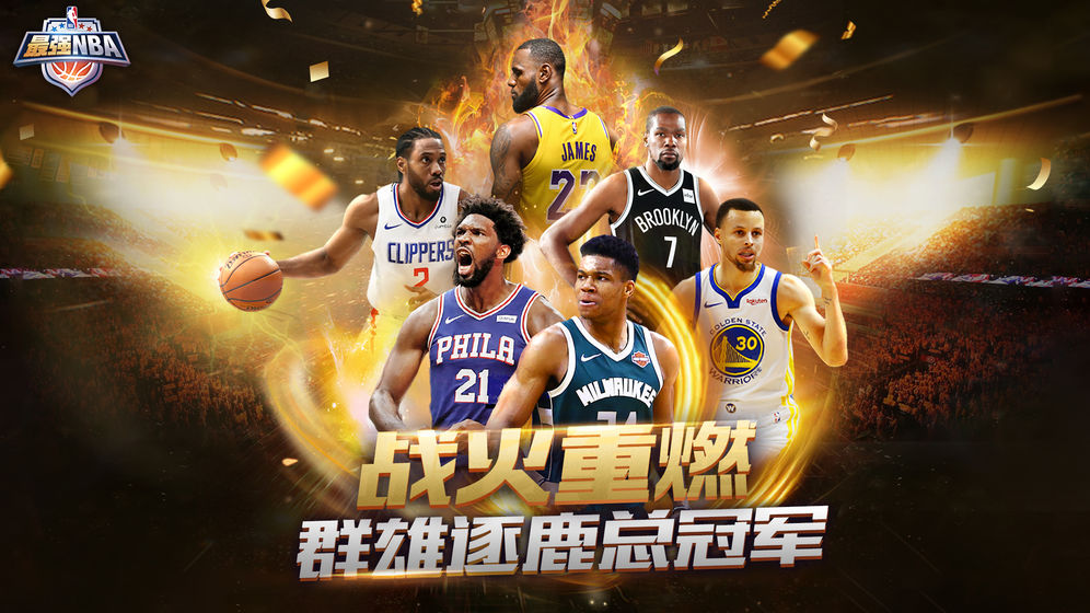 最强NBA腾讯游戏官方指定版下载图1: