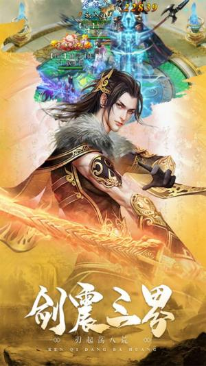 魔剑神鬼传官方版图3