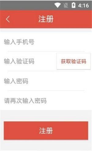 农村房屋安全采集助手App下载官方版图片1